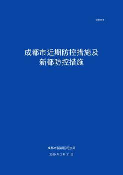 成都市近期防控措施及新都防控措施宣传画册