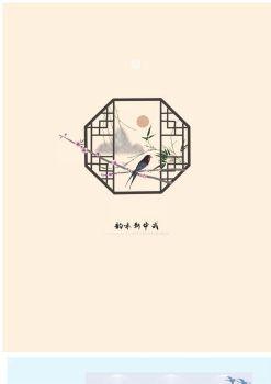 新中式背景墙壁画墙饰电子画册
