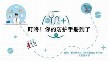 贵州电大预防新冠病毒学生防护手册