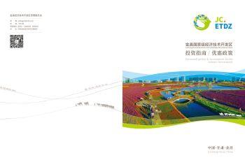 金昌经济技术开发区招商指南电子杂志