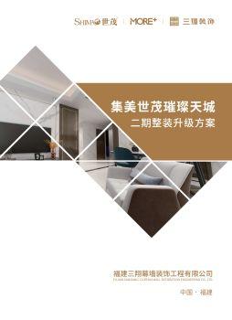 集美世茂璀璨天城二期整装升级方案画册
