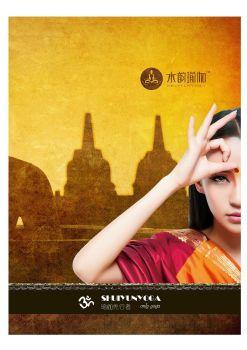 瑜伽会所瑜伽馆宣传册