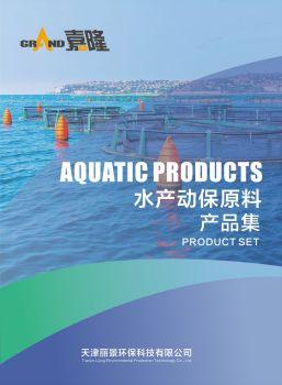 嘉隆水产动保原料 电子书制作软件