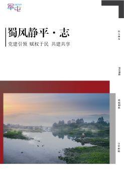 蜀风静平•志 电子书制作平台