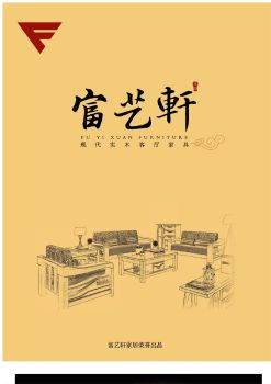 现代家具实木家具客厅家具画册