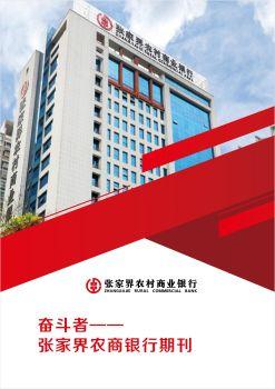 张家界农商行电子期刊 电子书制作软件