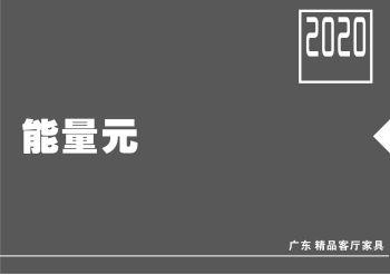 能量元2020画册