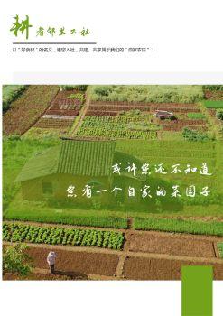 农庄农业农家乐宣传册