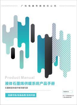 广和电器产品手册 电子书制作软件