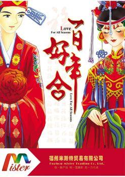 中式婚礼婚庆画册