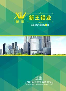 新王铝材高端系统门窗图集第1期电子画册