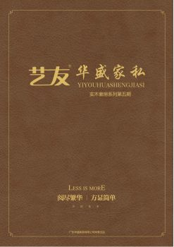 艺友盛华实木家具画册