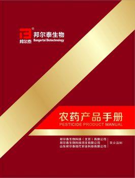 邦尔泰生物2020年农药产品手册,电子书免费制作 免费阅读