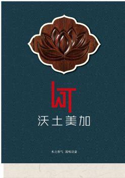 中式家具禅意家具实木家具画册