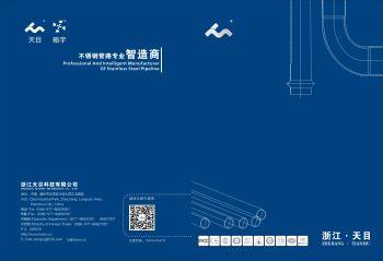 天目科技画册 电子书制作软件
