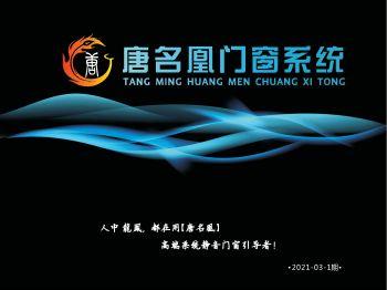 唐名凰门窗系统2021-03-1期电子画册