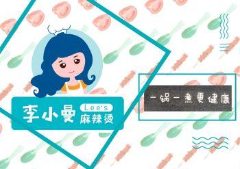 李小曼麻辣烫宣传册