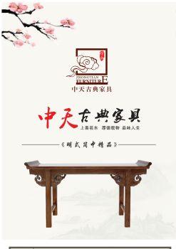 中式古典家具画册