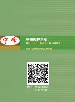 盘锦市宁峰园林防腐木电子画册