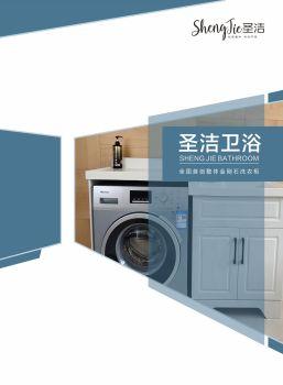 圣洁卫浴洗衣柜画册,电子画册期刊阅读发布