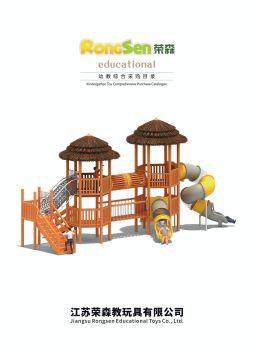江苏荣森教玩具有限公司 电子书制作平台