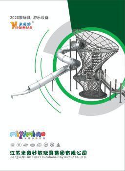 2020江蘇米奇妙教玩具集團有限公司微信版,在線電子書,電子刊,數字雜志