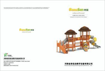 河南省奇佳龙教学设备有限公司电子画册
