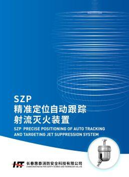 长春惠泰消防安全科技有限公司宣传画册和资质荣誉证书(2)