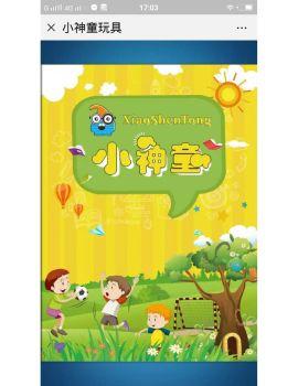 小神童玩具电子画册