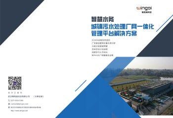 城镇污水处理厂网一体化平台-维格英科技电子杂志