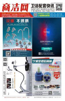 商洁网卫浴快讯38期电子画册