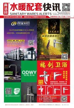 水暖配套快讯第19期电子宣传册