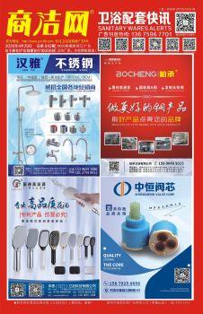 商洁网卫浴配套快讯42期电子画册
