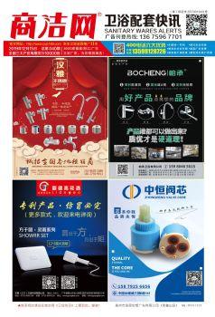 商洁网卫浴快讯40期电子画册