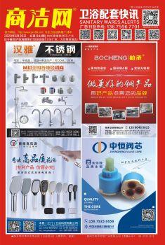 商洁网卫浴配套快讯第44期电子画册