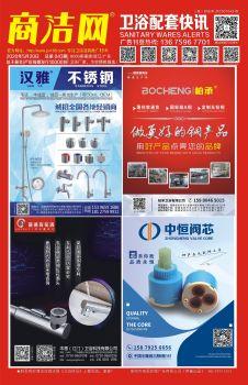 商洁网卫浴配套快讯43期电子画册