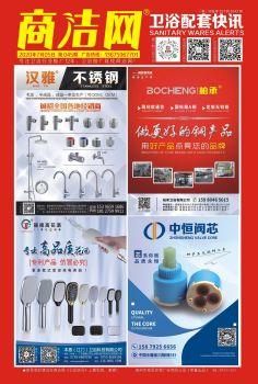 商洁网卫浴配套快讯第45期电子画册