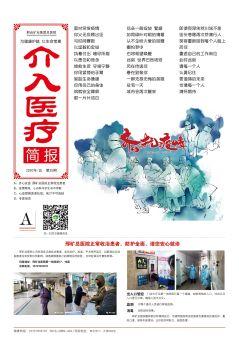 介入医疗简报(总第25期)电子宣传册