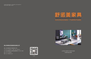 舒诺美客厅家具电子画册
