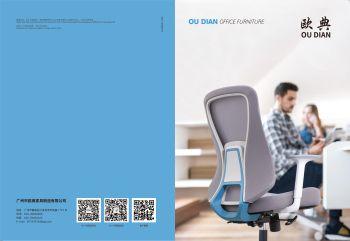 欧典办公家具电子画册