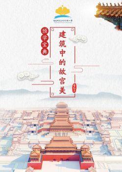 首都师范大学实验小学故宫预学宝典电子书 电子书制作软件