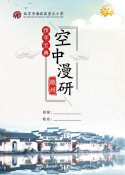 北京市海淀区星火小学(徽州) 电子书制作软件