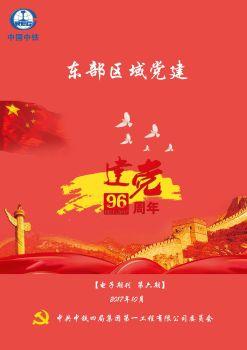 东部区域党建第六期电子期刊