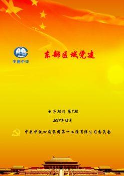 东部区域党建第八期电子期刊