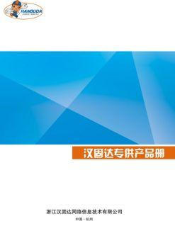 汉固达专供产品册