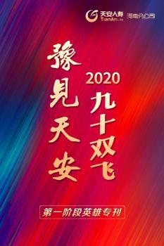 """《豫见天安》2020年""""九十双飞""""第一阶段主管英雄专刊电子书"""