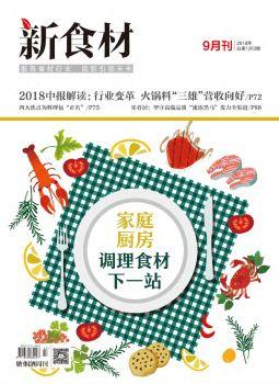 2018年9月新食材(全)