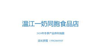 温江一奶同胞食品店产品地图电子画册