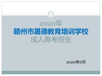 2020年赣州晟德培训学校成人高考招生电子宣传册