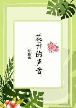 彭雅彤文集,電子期刊,在線報刊閱讀發布